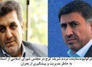 تقدیر نماینده مردم کرج، فردیس و آسارا در مجلس شورای اسلامی از استاندار البرز