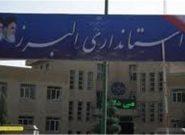 سرپرست دفتر مدیریت عملکرد، بازرسی و امور حقوقی استانداری البرز معارفه شد