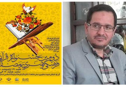 برگزاری آئین افتتاحیه دومین جشنواره قرآنی، فرهنگی و هنری رمضان