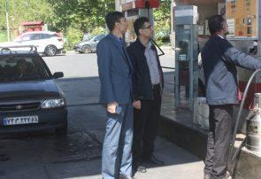 نظارت بر عملکرد پمپ بنزین های البرز صورت می گیرد
