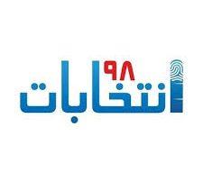 اعضای ستاد انتخابات استان البرز منصوب شدند
