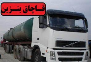 قاچاق بنزین توسط یک شرکت پالایش در البرز