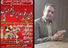 دومین جشنواره اقوام ایرانی در فردیس برگزار می شود