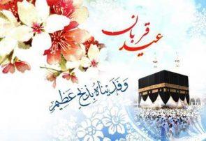 اعمال توصیه شده برای بهرهمندی از فضایل شب و روز عید قربان