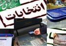 اعضای ستاد انتخابات یازدهمین دوره مجلس شورای اسلامی در شهرستان فردیس برگزیده شدند