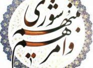 لایحه طرح استقبال از مهر تصویب شد