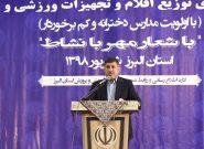 راه اندازی کاروان تجهیزات و امکانات ورزشی به ۶ شهرستان البرز