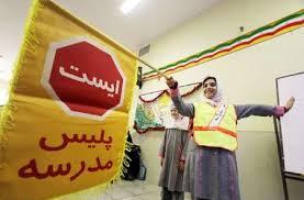 اجرای طرح پلیس مدرسه در قالب نظم بخشی به سرویس ایاب و ذهاب مدارس البرز