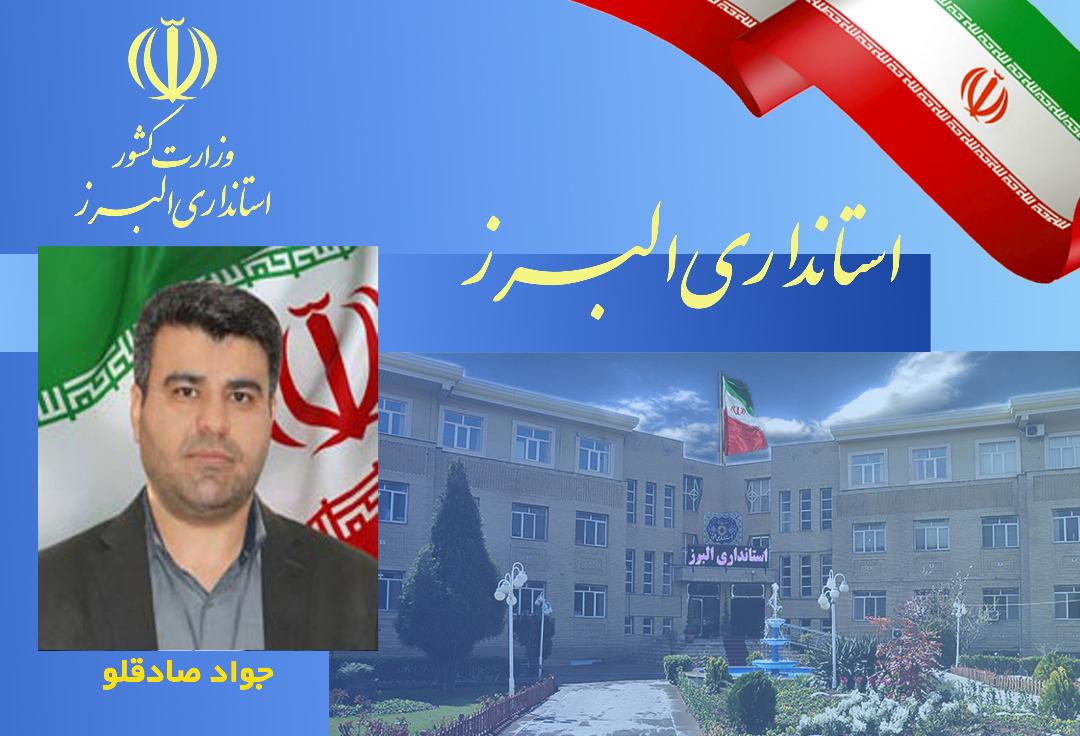 سرپرست فرمانداری شهرستان نظرآباد منصوب شد