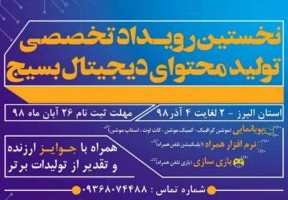 بزرگترین رویداد تخصصی فعالان فضای مجازی بسیج در البرز برگزار می شود