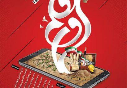 چهارمین جشنواره ابوذر در البرز برگزار می شود