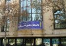 زمان پذیرش تکمیل ظرفیت دانشگاه جامع علمی کاربردی اعلام شد