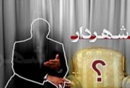 داستان بی پایان انتخاب شهردار فردیس/ به قلم سمیرا مرادی