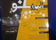 دومین جشنواره فیلم کوتاه  «البرز بانو» کلید خورد