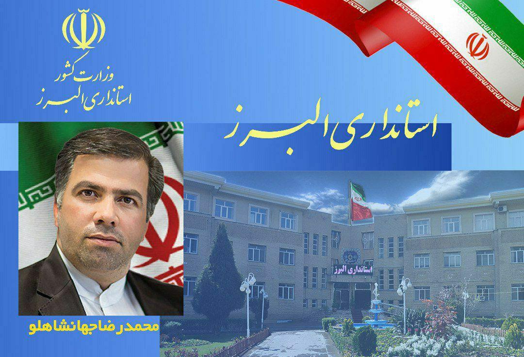 عضو و رئیس کمیته اطلاع رسانی ستاد انتخابات استان البرز منصوب شد
