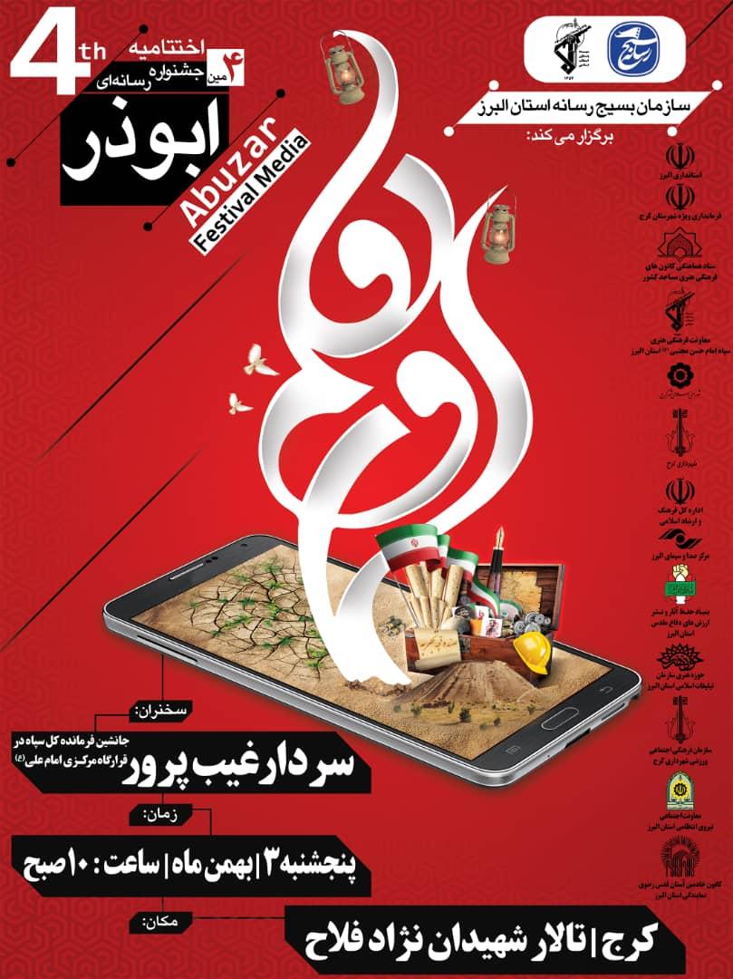 چهارمین جشنواره رسانه ای ابوذر البرز به کار خود خاتمه داد