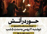 نمایش مذهبی (حور در آتش) کاری از گروه فرهنگی دلشدگان تقدیم می کند