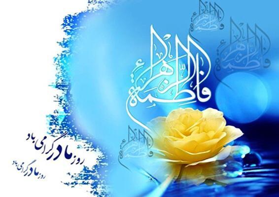 پیام استاندار البرز به مناسبت ولادت حضرت فاطمه(س) و روز زن
