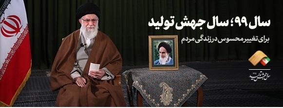 پیام نوروزی رهبر معظم انقلاب اسلامی به مناسبت آغاز سال ۱۳۹۹