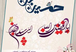 پیام تبریك رییس دانشگاه علوم پزشكی البرز به مناسبت اعیاد شعبانیه