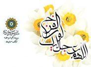 ترنم آسمانی درشهر تهران طنین انداز می گردد
