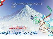 پیام تبریک استاندار البرز به مناسبت فرارسیدن نیمه شعبان و روز سربازان گمنام امام زمان(عج)