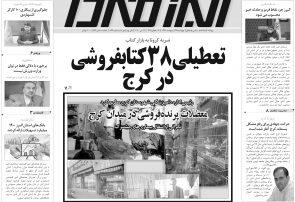 ۹۸۳ امین روزنامه البرز فردا به تاریخ ۲۴ اردیبهشت ماه منتشر شد