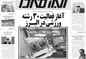 ۹۸۴ امین شماره روزنامه البرز فردا به تاریخ ۲۸ اردیبهشت ماه منتشر شد