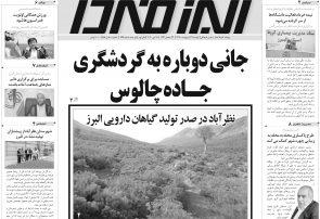 ۹۸۵ امین شماره روزنامه البرز فردا به تاریخ ۲۹ اردیبهشت ماه منتشر شد