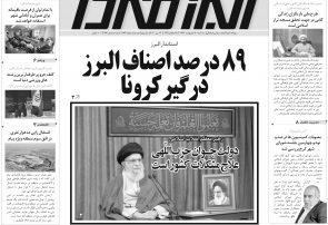 ۹۸۶ امین شماره روزنامه البرز فردا به تاریخ ۳۰ اردیبهشت ماه منشتر شد