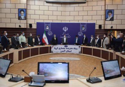 جلسه ستاد استانی مبارزه با ویروس کرونا با حضور معاون وزیر بهداشت در البرز به روایت تصویر