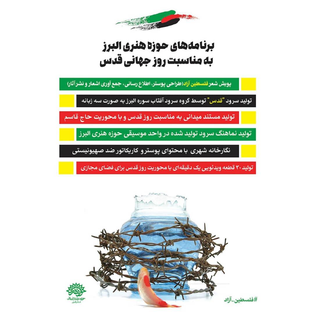 برنامه های حوزه هنری استان البرز به مناسبت روز جهانی قدس اعلام شد