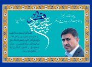 تبریک استاندار البرز به مناسبت فرا رسیدن عید سعید فطر