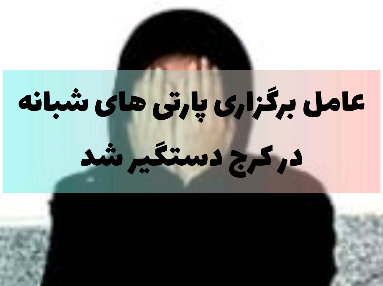 دستگیری گرداننده صفحه و کانال برگزار کننده پارتی های شبانه در کرج