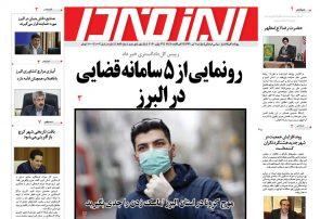۱۰۰۳ امین شماره روزنامه البرز فردا به تاریخ ۹ تیرماه منتشر شد