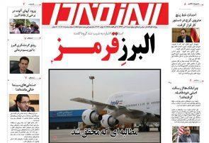 ۱۰۰۵ امین شماره روزنامه البرز فردا به تاریخ ۱۱ تیرماه منتشر شد