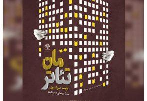 متن نمایش «سرگشته» از استان البرز در نخستین همایش سراسری «تئاترمان» پذیرفته شد