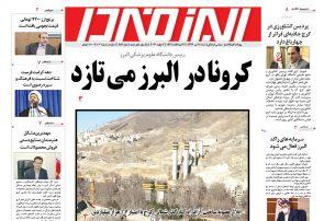 ۱۰۰۶ امین شماره روزنامه البرز فردا به تاریخ ۱۴ تیرماه منتشر شد