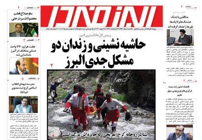 ۱۰۱۸ امین شماره روزنامه البرز فردا به تاریخ ۵ مرداد ماه منتشر شد
