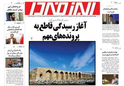 ۱۰۱۹ امین شماره روزنامه البرز فردا به تاریخ ۶ مرداد ماه منتشر شد