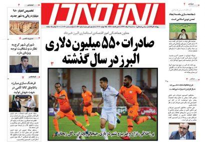 ۱۰۲۰ امین شماره روزنامه البرز فردا به تاریخ ۷ مرداد ماه منتشر شد