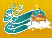 پیام تبریک استاندار البرز به مناسبت ولادت امام رضا (ع)
