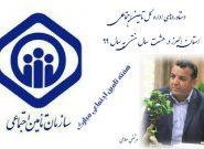 دستاوردهای اداره کل تامین اجتماعی استان البرز در هشت سال منتهی به سال ۹۹