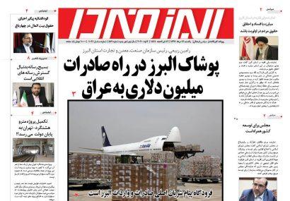 ۱۰۲۱ امین شماره روزنامه البرز فردا به تاریخ ۱۲ مرداد ماه منتشر شد
