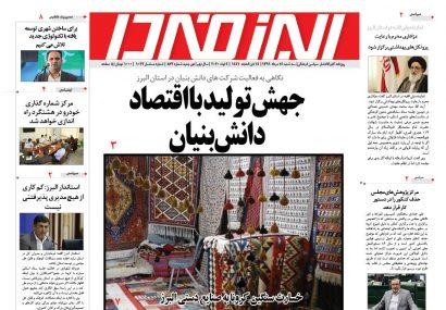 ۱۰۲۲ امین شماره روزنامه البرز فردا به تاریخ ۱۴ مرداد منتشر شد