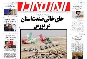 ۱۰۲۳ امین شماره روزنامه البرز فردا به تاریخ ۱۵ مرداد ماه منتشر شد