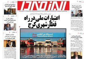 ۱۰۲۵ امین شماره روزنامه البرز فردا به تاریخ ۲۱ مرداد ماه منتشر شد