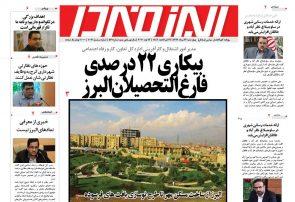 ۱۰۲۶ امین شماره روزنامه البرز فردا به تاریخ ۲۲ مرداد ماه منتشر شد