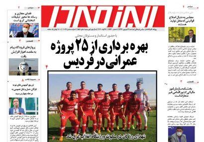 ۱۰۳۱ امین شماره روزنامه البرز فردا به تاریخ ۳ شهریورماه منتشر شد