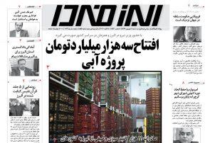 ۱۰۳۲ امین شماره روزنامه البرز فردا به تاریخ ۴ شهریور ماه منتشر شد